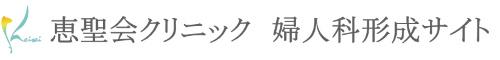 婦人科形成 大阪の恵聖会クリニック