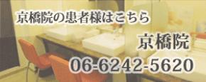 京橋院電話番号