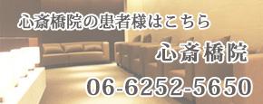 心斎橋院電話番号